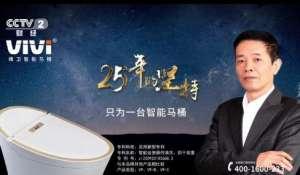 维卫强势登陆央视 彰显中国智能卫浴民族品牌标杆饼干机